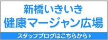 新橋いきいき健康麻雀広場ブログ