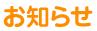 新橋いきいき健康麻雀広場のお知らせ